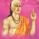 Malayalam - Chanakya Niti by Sayeeram Nammalvar