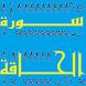 تحفيظ سورة الحاقة قرأن كريم by Ayman Khoshouey