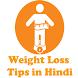 Weight Loss in Hindi