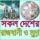 সকল দেশের রাজধানী ও মুদ্রার নাম by Priyo Bangla
