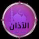 Azan - Adhan Muslim MP3 by ZoRRo Apps