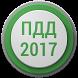 Билеты ПДД 2016 by femtoice