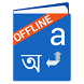 ENGLISH - BENGALI DICTIONARY by Life With Ease