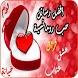 أفضل رسائل حب و غرام رومانسية by FUTURE APPS