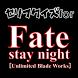 セリフクイズ for Fate(フェイトステイナイト) by Appni