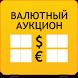 Валютный аукцион by Minfin