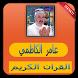 عامر الكاظمي | القران الكريم by app quran mp3