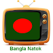 Bangla Comedy Natok by Nahida Tel