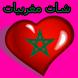 شات بنات مغربيات دردشة prank by keo_studio