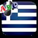 ABC Grego by Isaac Boratino
