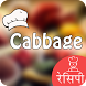 Cabbage Recipe in Hindi by raminfotech