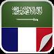 قاموس عربي فرنسي by ur-apps