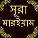 সুরা মারইয়াম by w3app9
