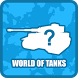 Угадай танк из World of Tanks by Forge Game