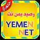 رصيد يمن نت - ADSL YEMEN by apps the arabic