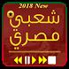 اغاني مصرية شعبي 2018 by devappsimo02