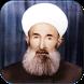 الشيخ عبد الله سراج الدين by Mohmmad Nour