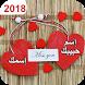 اسمك واسم حبيبك في صورة 2018 by khitos
