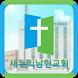 새누리남현교회 by 애니라인(주)