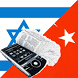 Turkish Hebrew Dictionary by Bede Products