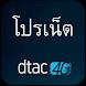 โปรเน็ต Dtac Trinet 4G by spmobile