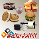 Baking Recipe by Fireball Technologies