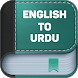 English To Urdu Dictionary by Crystals Pixels