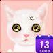 앤일러스트 (귀여운고양이) 카카오톡 테마 by 13month
