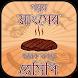 গরুর মাংসের হরেক রকম রেসিপি by ERT Apps