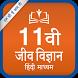 NCERT 11th PCB Hindi Medium Free by Aryaa Infotech