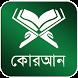 Al Quran ,Dua,Kalima ,Islamic Apps