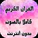 القرأن الكريم كاملا بصوت by mobil apps