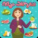 Telugu Pregnancy Tips by Dishoom Dishoom