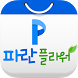 전국꽃배달 파란플라워 by (주)뉴런시스템