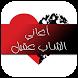 أغاني الشاب عقيل 2017 by devhb12