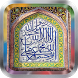 Arabic Calligraphy Wallpapers by Holy Islamic Apps