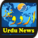 FM Urdu News by IT Zem Solutions