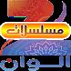Zee Alwan مسلسلات by ITS For apps