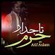 Tajdar E Haram By Atif Aslam