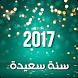 اجمل مسجات راس السنة 2017 by JeeApps