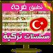 مسلسلات تركية بدون انترنت-JOKE by LIFAYDEV