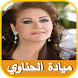 Mayada El Henawy Songs by app music