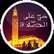 Salatuk 2018 - (Prayer Times, Azan, Qibla) by Oxygen .Inc