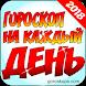 Гороскоп 2018 Гороскоп совместимости Знаки Зодиака
