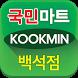 국민마트 백석점 by 마트클럽 by TFC