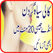 Garden Gori Kren Urdu Health by Commando Action Adventure