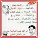 صور نكت عراقية مضحكة by JAM.Apps