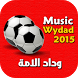 اغاني الوداد البيضاوي 2015 by NitroDev