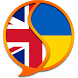 English Ukrainian Dictionary by SE Develop