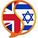 English Yiddish Dictionary by SE Develop